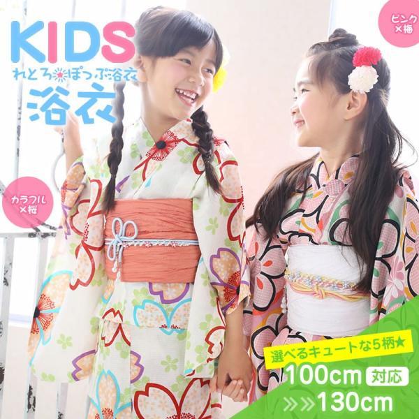 浴衣 子供 女の子 古典柄 レトロ キッズ 浴衣|hongkongmadam