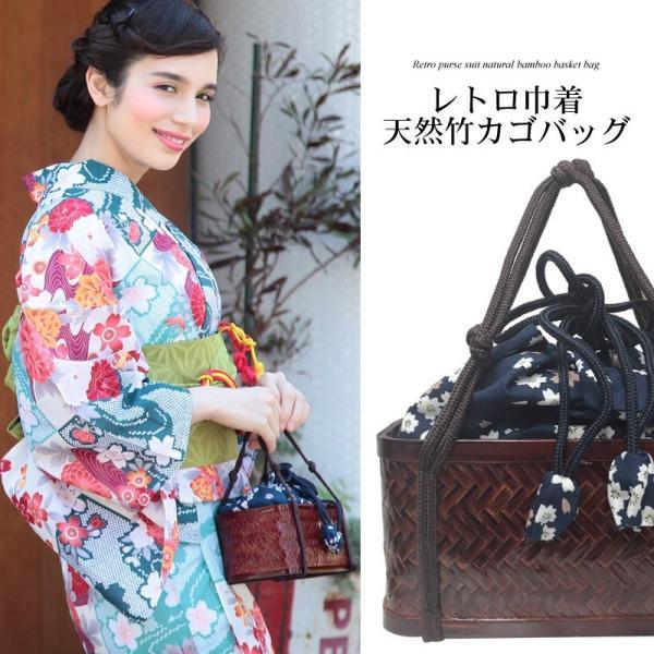 レトロなかごバッグで浴衣姿をランクUP レトロ巾着天然竹カゴバッグ(d5591)和装バック 浴衣 バック 女性 レディースィース|hongkongmadam