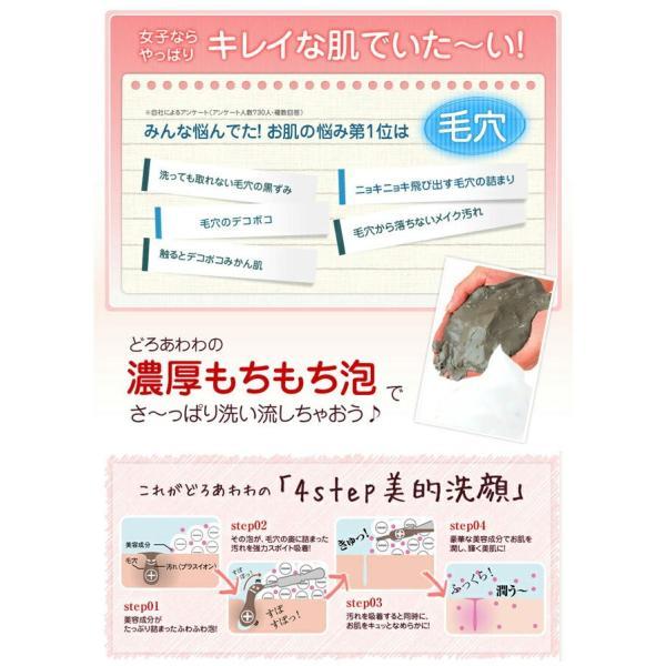 どろあわわ 専用泡立てネット付属 110g どろ豆乳石鹸(クリックポスト限定送料無料)|hongo-company|07
