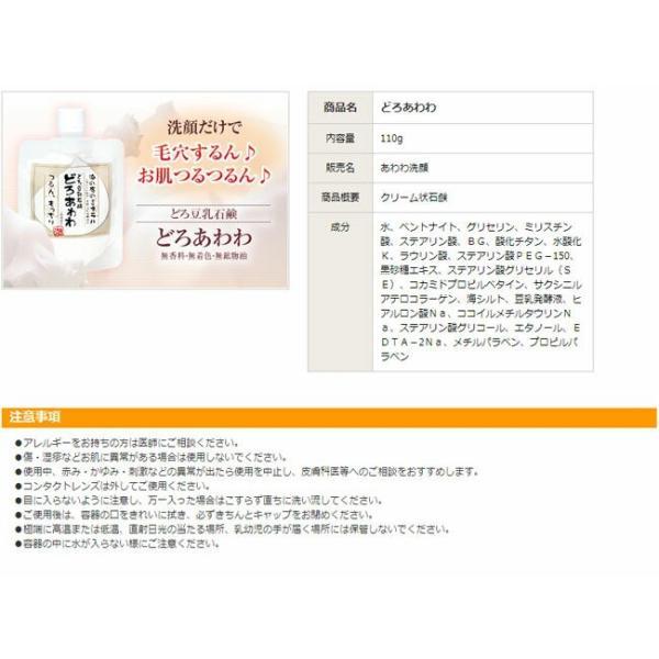 どろあわわ 専用泡立てネット付属 110g どろ豆乳石鹸(クリックポスト限定送料無料)|hongo-company|10
