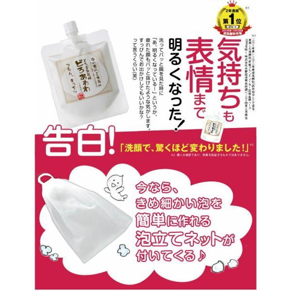 どろあわわ 専用泡立てネット付属 110g どろ豆乳石鹸(クリックポスト限定送料無料)|hongo-company|02