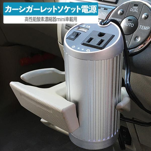 酸素発生器 高性能酸素濃縮器mini用カーシガーレットソケット電源アダプター(インバーター) 車載用 ペット在宅ケア 犬 猫 介護用品