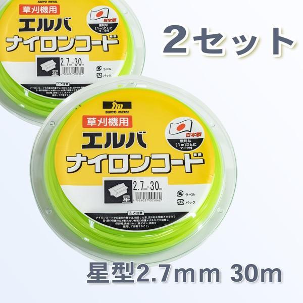 草刈機 刈払機 ナイロンコード 草刈機用ナイロンコード2.7mm星×30m 2巻セット|honmamon