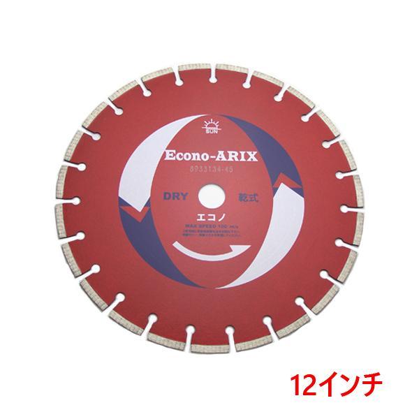 旭ダイヤ エンジン ダイヤモンドカッター エコノARIX 乾式 12インチ honmamon