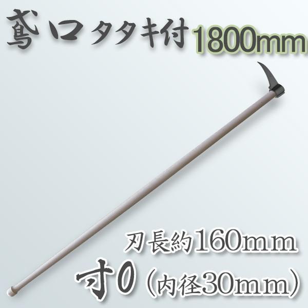 鳶 タタキ付鳶寸0 内径30mm×全長約160mm 1800mm樫柄付 鳶口 とび口 トビ口|honmamon