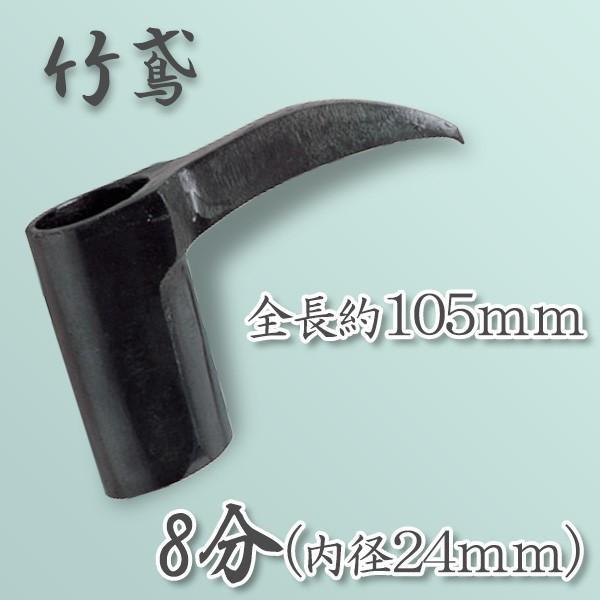 鳶 竹鳶8分 内径24mm×全長約105mm 頭のみ 鳶口 トビ口 とび口|honmamon