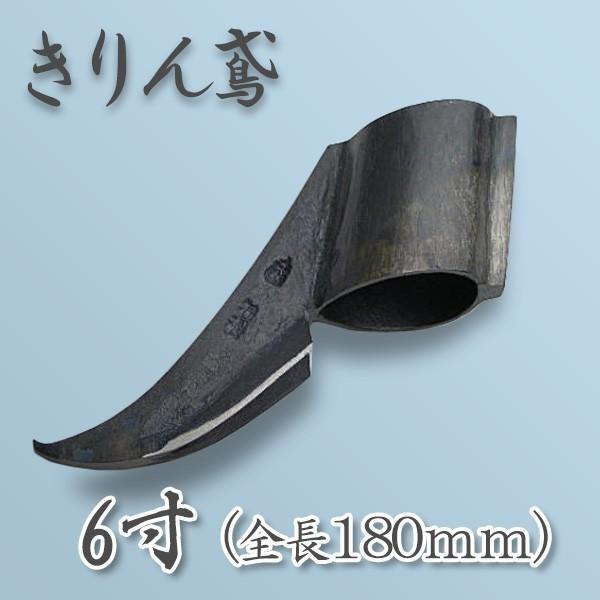 鳶 きりん鳶6寸×約600g キリン 鳶口 トビ口 とび口|honmamon