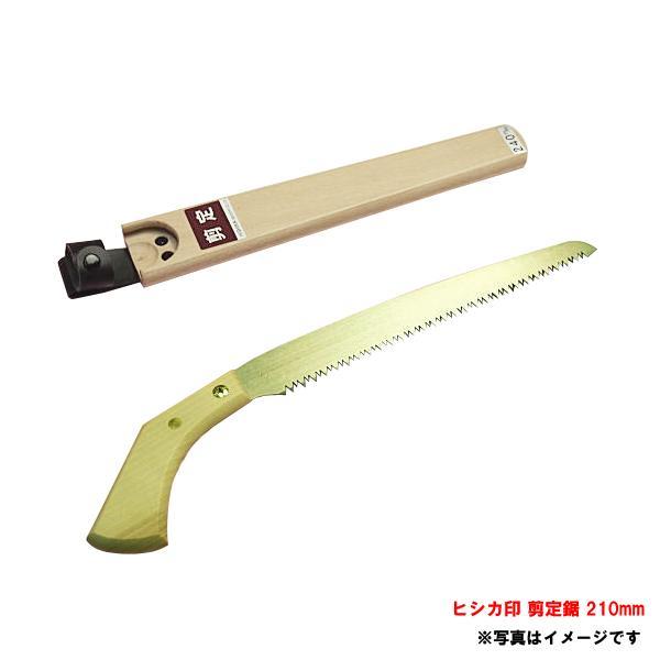鋸 造園 果樹 ヒシカ印 替刃式剪定鋸 210mm|honmamon