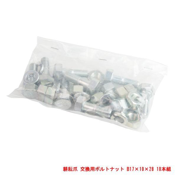 耕耘機 耕うん機 耕運機 ボルト 取付 爪部品 B17×10×28 10本組|honmamon