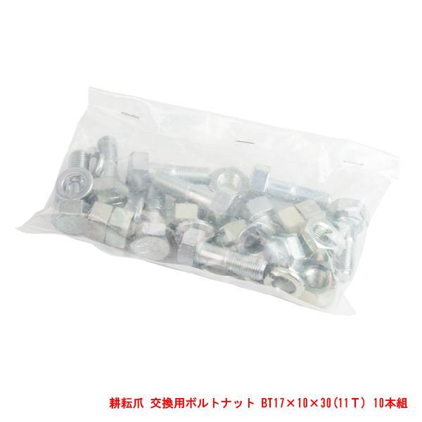 耕耘機 耕うん機 耕運機 ボルト 取付 爪部品 BT17×10×30(11T) 10本組|honmamon