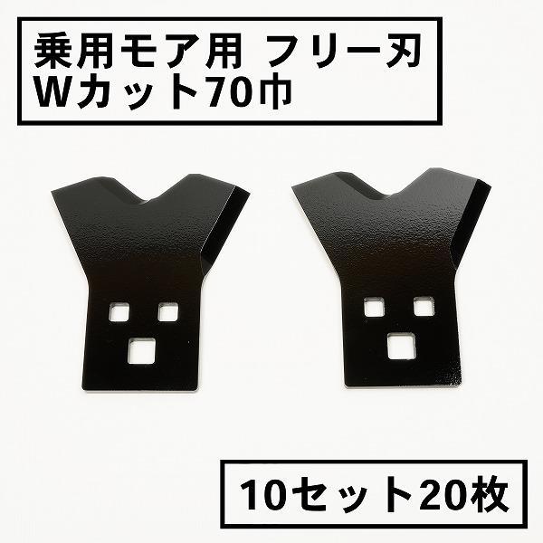 三陽金属 乗用モアー用 フリー刃 新形状 Wカット 70黒 10組20枚セット オーレック 共立 アグリップ 替え刃 三陽金属