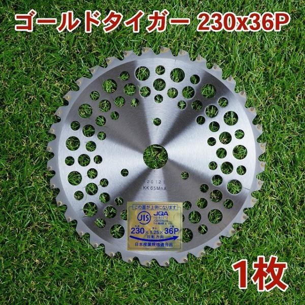 草刈機 刈払機 刃 草刈用チップソー230 ゴールドタイガー 1枚|honmamon