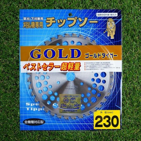 草刈機 刈払機 刃 草刈用チップソー230 ゴールドタイガー 1枚|honmamon|02