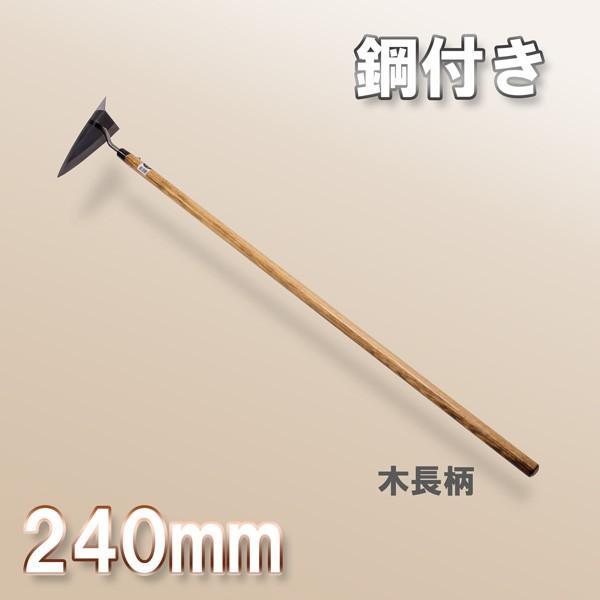 送料B ホー 立鎌  鋼付 両刃 草削り 240mm 木柄 長柄 日本製 除草 雑草
