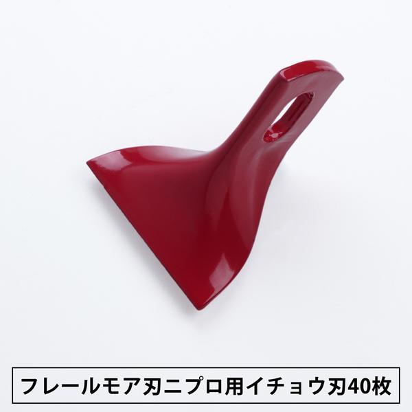 草刈り 替刃 フレールモアー刃 二プロ用 FNC1604 FN1602 40枚 フレールモア  替刃 イチョウ刃