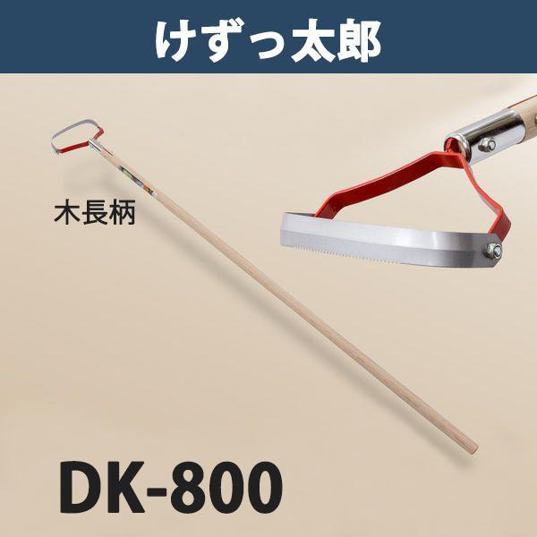 草取り器 けずっ太郎 DK-800 草削り 長柄 鍬 除草 日本製|honmamon