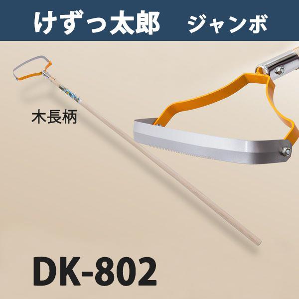 送料B ホー 立鎌 長柄 けずっ太郎 ジャンボ DK-802 草取り器 除草 鍬 日本製