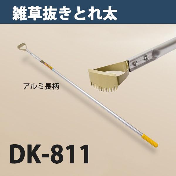 ホー 立鎌 雑草抜きとれ太 DK-811 草削り 長柄 草取り器