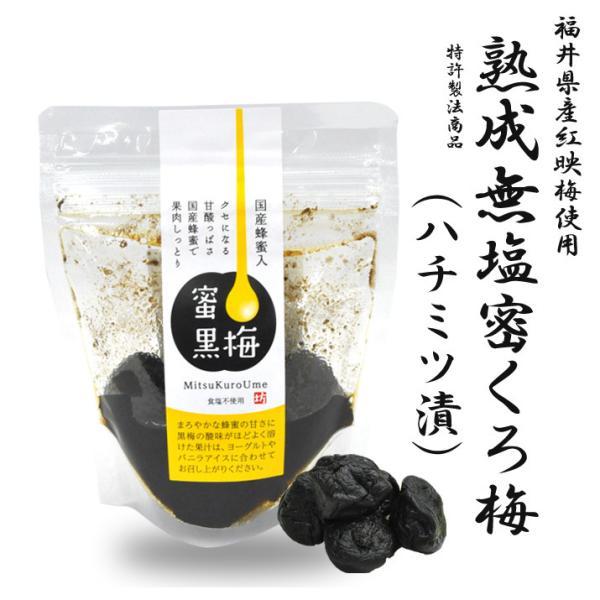 【2袋】熟成 無塩 くろ梅 はちみつ漬け 蜂蜜 黒梅 福井県産 紅映梅 から黒にんにくと同じ製法で作成 120g