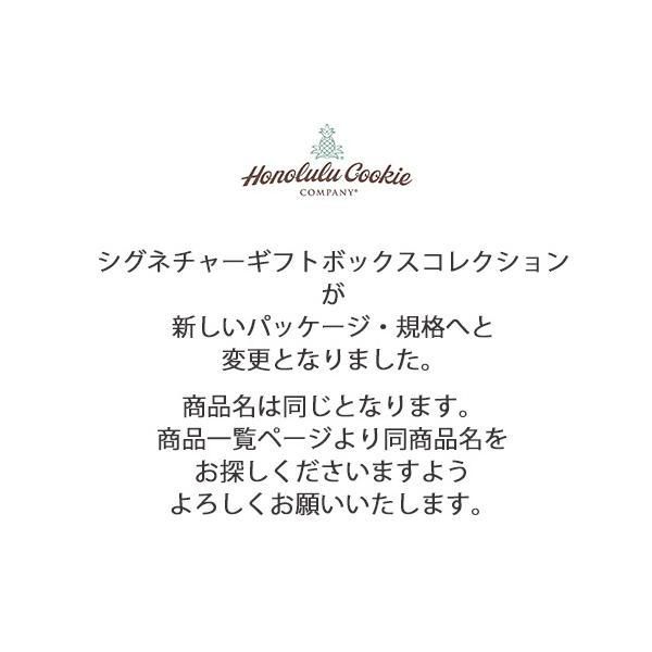 シグネチャー・ギフトボックス・チョコレート・コレクション(L) ホノルル・クッキー・カンパニー