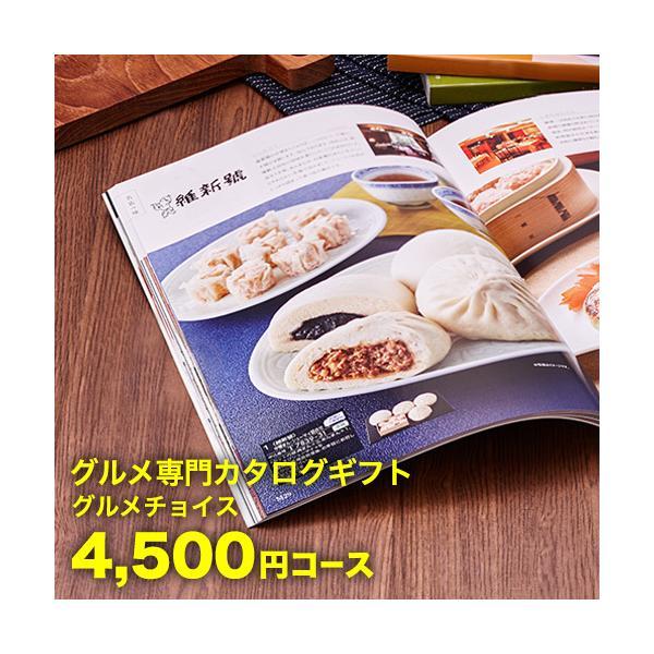グルメカタログギフト グルメチョイス 4500円コース|カタログギフト CATALOG GIFT