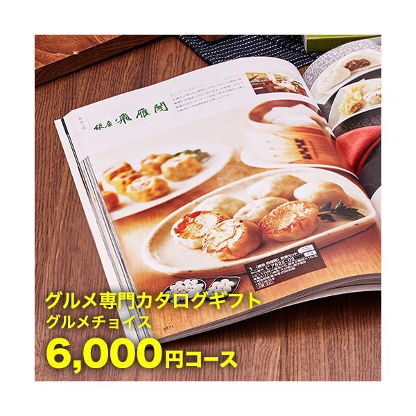 グルメカタログギフト グルメチョイス 6000円コース|カタログギフト CATALOG GIFT