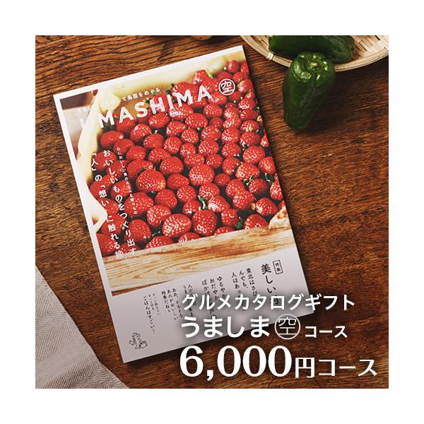 グルメカタログギフト うましま umashima 空コース 6000円|カタログギフト CATALOG GIFT