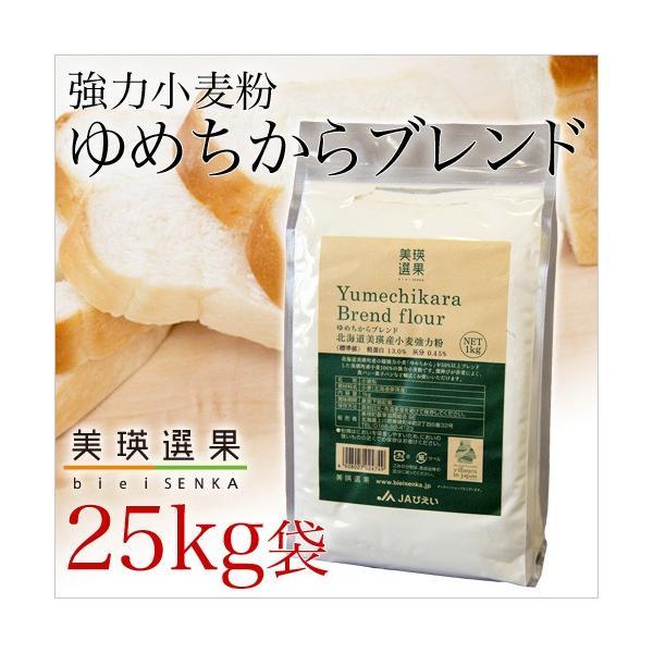 美瑛選果 美瑛産小麦粉 ゆめちからブレンド 25kg(超強力粉)