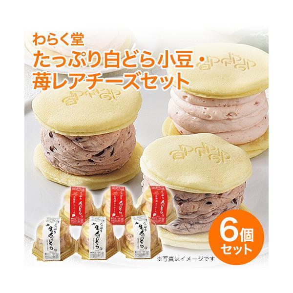 北海道 グルメ|わらく堂 たっぷり白どら小豆・苺レアチーズセット|送料無料|代引不可