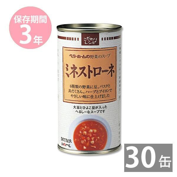 備蓄品 非常食 保存食 イージーオープン缶 缶詰め 長期保存 3年保存 ベターホームの野菜スープ缶 ミネストローネ 190g 30缶