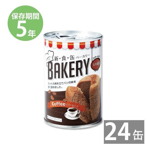 パンの缶詰め 防災グッズ 非常食 防災用品 5年保存 備蓄 保存食 長期保存 新 食 缶ベーカリー  ソフトパン コーヒー 100g 24缶