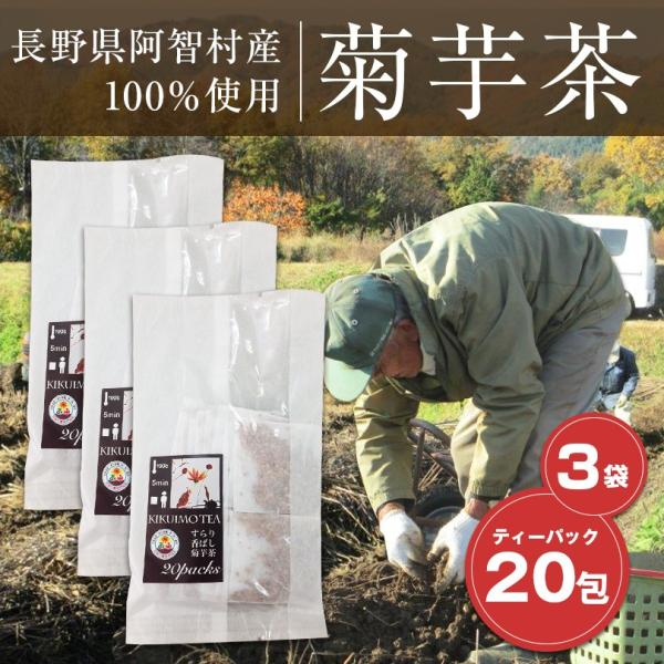 菊芋茶(ティーパック20包)×3袋セット 【メール便送料無料】国産/長野県阿智村産菊芋使用/きくいも/キクイモ honpo3boshi