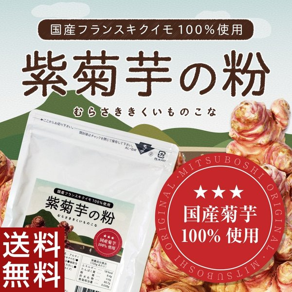 紫菊芋の粉/国産フランスキクイモ(アルティショ)粉末120g/きくいもパウダー/計量スプーン付 【送料無料】|honpo3boshi