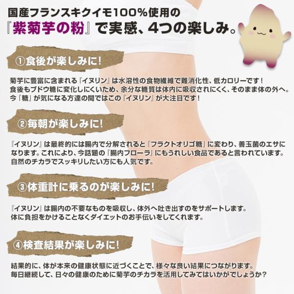 紫菊芋の粉/国産フランスキクイモ(アルティショ)粉末120g/きくいもパウダー/計量スプーン付 【送料無料】|honpo3boshi|03