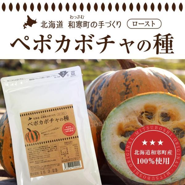 ペポカボチャの種(ロースト)希少な国産 100g【メール便送料無料】カボチャの種 パンプキンシード ストライプペポ 北海道和寒町 日本製|honpo3boshi