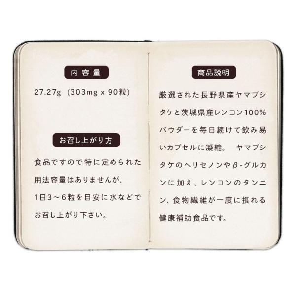 受験生を強力サポート!【考える力サプリ】楽勝 90粒(国産ヤマブシタケ&国産レンコン配合)|honpo3boshi|04