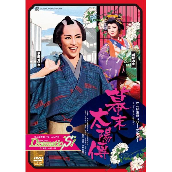"DVD幕末太陽傳/Dramatic""S"" /雪組宝塚大劇場公演/早霧せいな(S:0270)"