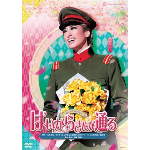 DVD柚香光花組『はいからさんが通る』宝塚歌劇団(S:0270)