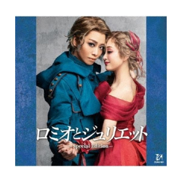 CD 星組 礼 真琴 舞空 瞳 ロミオとジュリエット ―Special Edition― 宝塚歌劇団(S:0270)