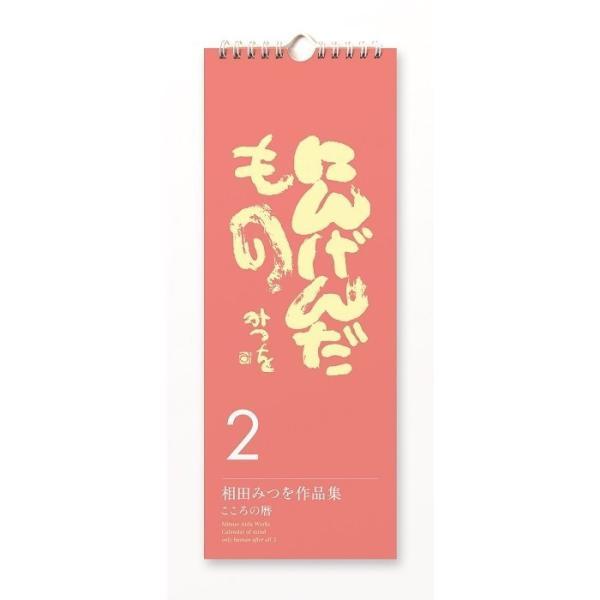 にんげんだもの2 相田みつを心の暦 万年日めくり  カレンダー   (S:0040)
