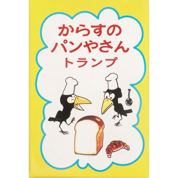 からすのパンやさんトランプ カードゲーム (S:0040)