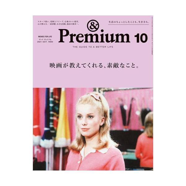 & Premium (アンド プレミアム) 2021年 10月号