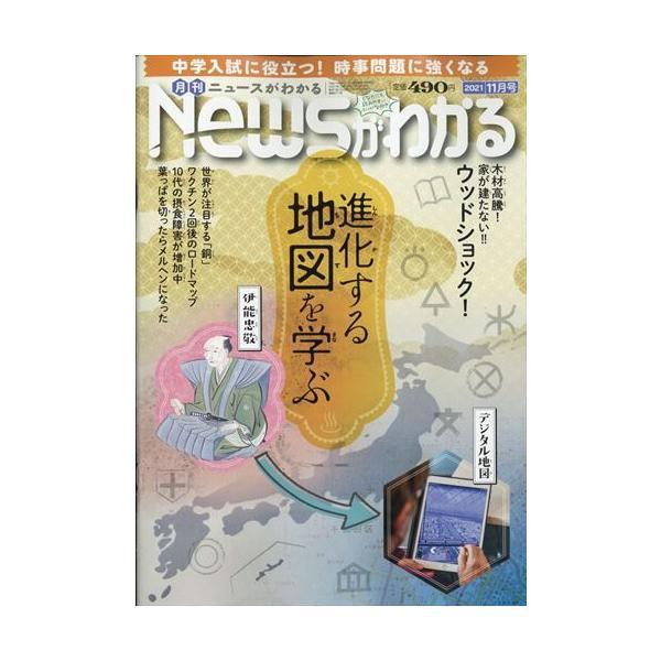 月刊 News (ニュース) がわかる 2021年 11月号
