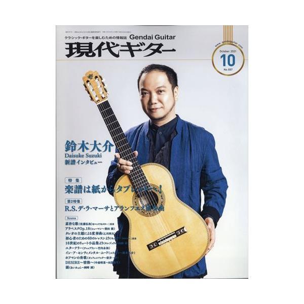 現代ギター 2021年 10月号