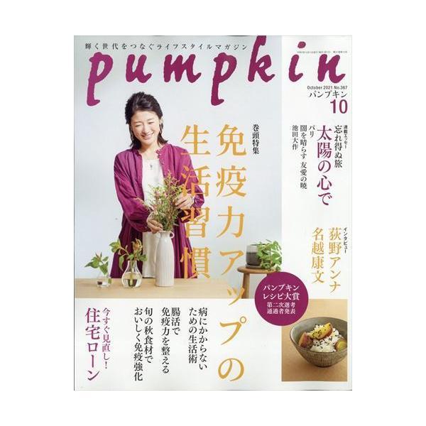 pumpkin (パンプキン) 2021年 10月号