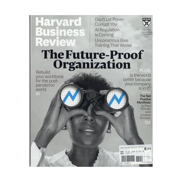 Harvard Business Review 2021年 10月号