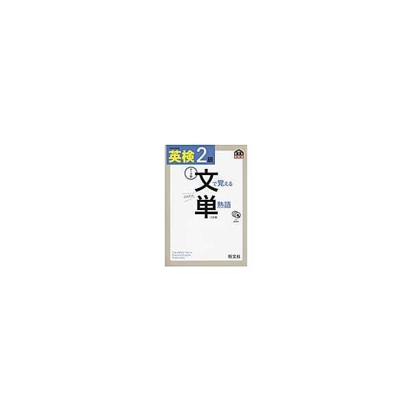 英検文で覚える単熟語 2級 3訂版/旺文社