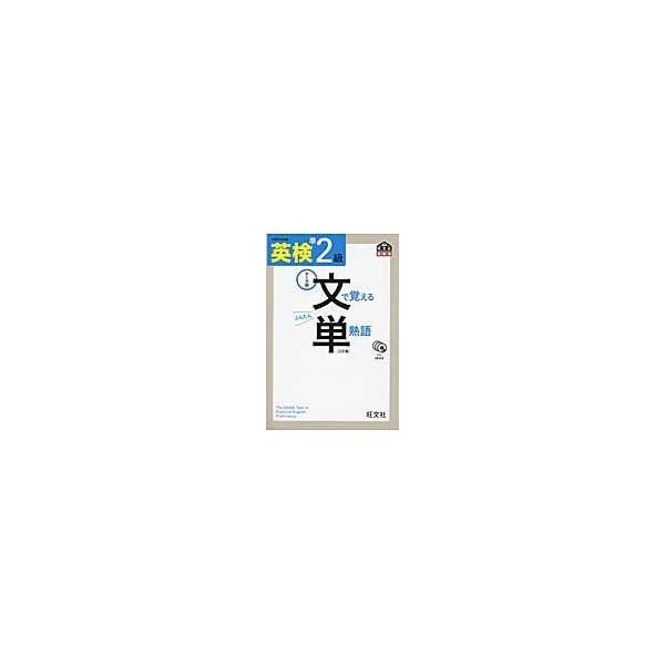 英検文で覚える単熟語 準2級 3訂版/旺文社