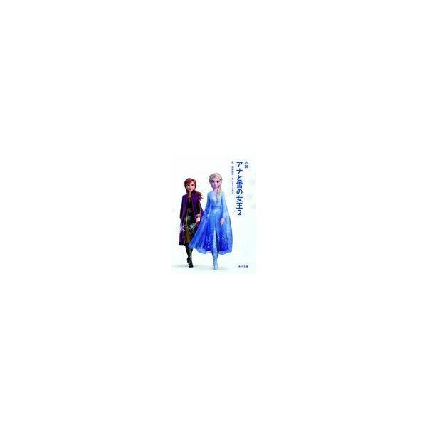 小説アナと雪の女王 2/ウォルト・ディズニー