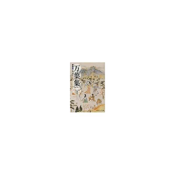 万葉集 2 新版/伊藤博(国文学)